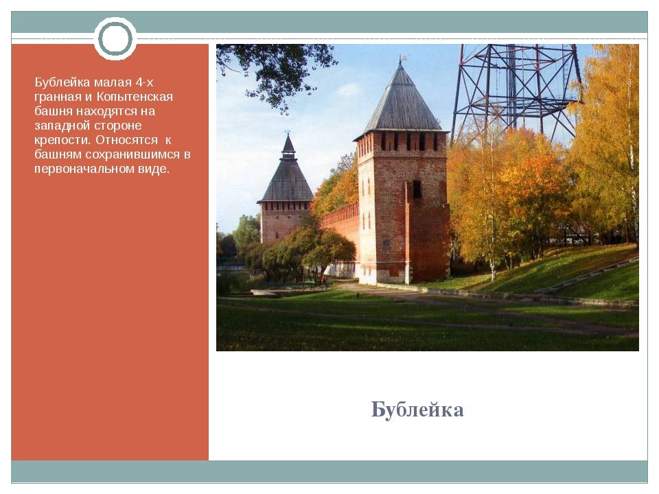 Бублейка Бублейка малая 4-х гранная и Копытенская башня находятся на западно...