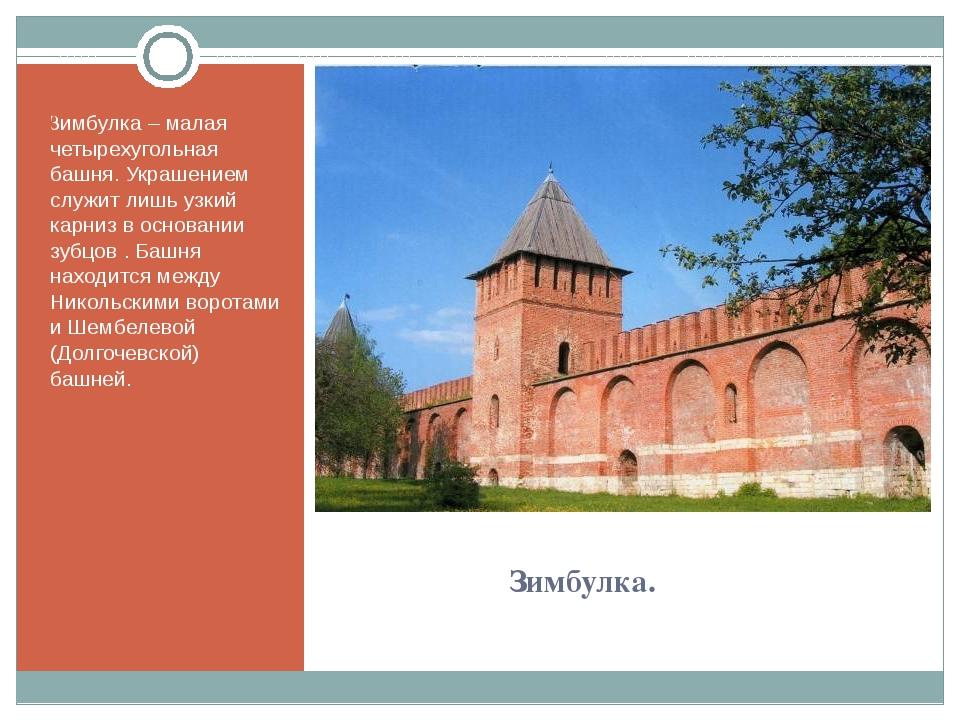 Зимбулка. Зимбулка – малая четырехугольная башня. Украшением служит лишь узк...
