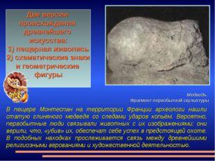 Медведь. Фрагмент первобытной скульптуры Две версии происхождения древнейшего