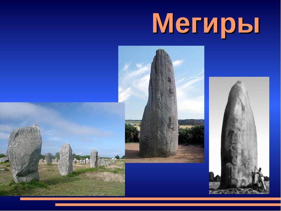 Мегиры