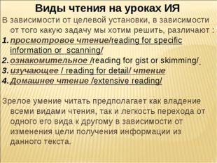 Виды чтения на уроках ИЯ В зависимости от целевой установки, в зависимости о