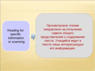 Просмотровое чтение направлено на получение самого общего представления о сод