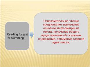 Ознакомительное чтение предполагает извлечение основной информации из текста,