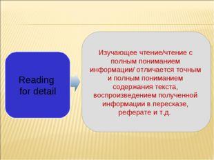 Изучающее чтение/чтение с полным пониманием информации/ отличается точным и п