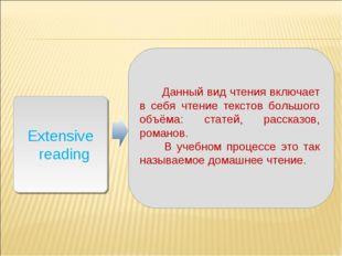 Данный вид чтения включает в себя чтение текстов большого объёма: статей, ра