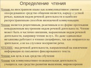 Определение чтения Чтение на иностранном языке как коммуникативное умение и