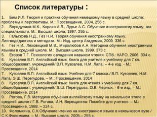Список литературы : 1.Бим И.Л. Теория и практика обучения немецкому языку в