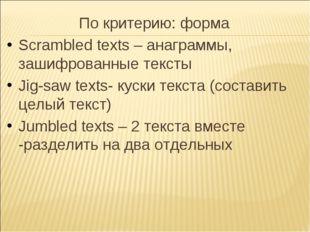 По критерию: форма Scrambled texts – анаграммы, зашифрованные тексты Jig-saw