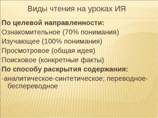 Виды чтения на уроках ИЯ По целевой направленности: Ознакомительное (70% пон