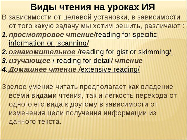 Виды чтения на уроках ИЯ В зависимости от целевой установки, в зависимости о...