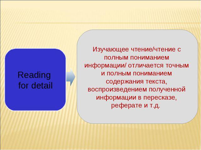 Изучающее чтение/чтение с полным пониманием информации/ отличается точным и п...