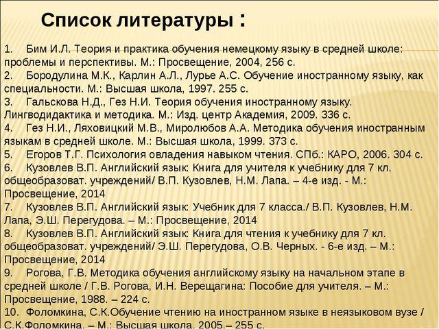 Список литературы : 1.Бим И.Л. Теория и практика обучения немецкому языку в...