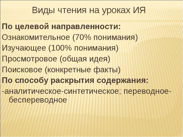 Виды чтения на уроках ИЯ По целевой направленности: Ознакомительное (70% пон...