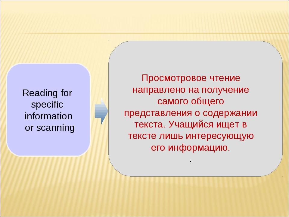 Просмотровое чтение направлено на получение самого общего представления о сод...