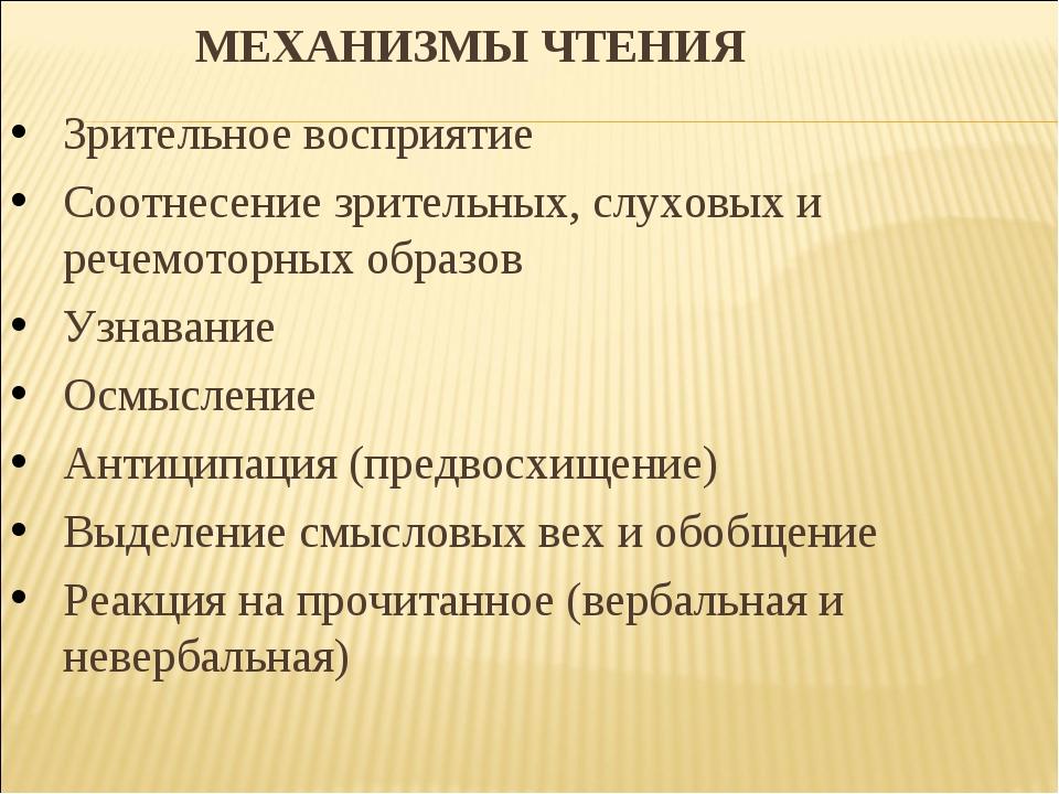 МЕХАНИЗМЫ ЧТЕНИЯ Зрительное восприятие Соотнесение зрительных, слуховых и ре...