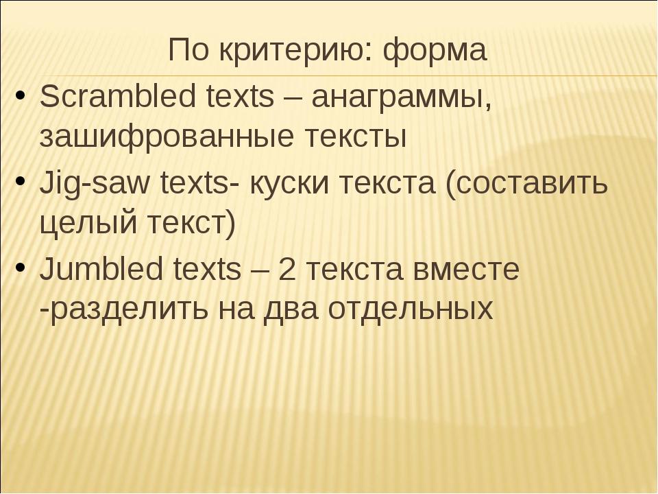 По критерию: форма Scrambled texts – анаграммы, зашифрованные тексты Jig-saw...