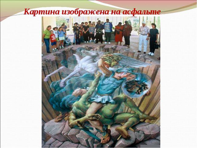 Картина изображена на асфальте
