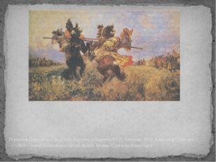 Поединок Пересвета с Челубеем. Картина художника М. И. Авилова- 1943. Алекса