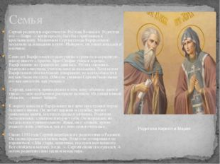 Сергий родился в окрестностях Ростова Великого. Родители его — бояре — жили п