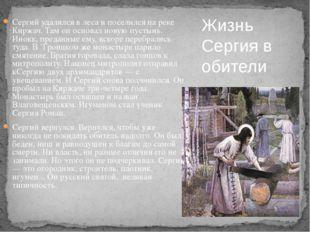 Сергий удалился в леса и поселился на реке Киржач. Там он основал новую пусты