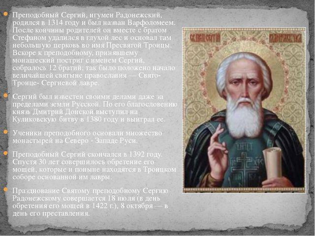 Преподобный Сергий, игумен Радонежский, родился в 1314 году и был назван Варф...