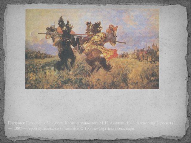 Поединок Пересвета с Челубеем. Картина художника М. И. Авилова- 1943. Алекса...