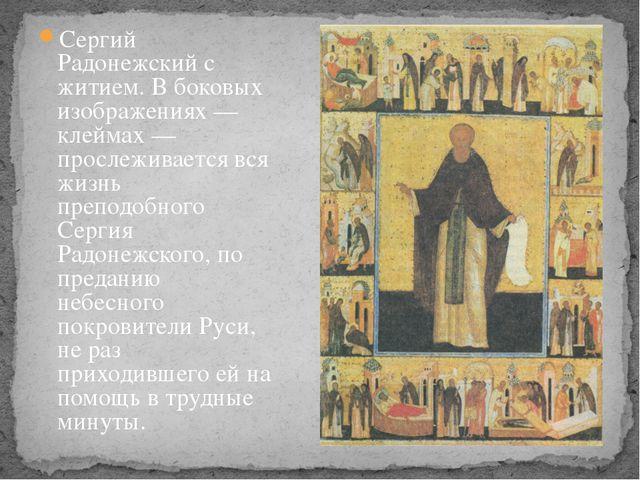 Сергий Радонежский с житием. В боковых изображениях — клеймах — прослеживаетс...