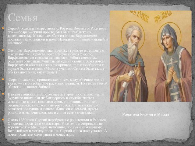 Сергий родился в окрестностях Ростова Великого. Родители его — бояре — жили п...