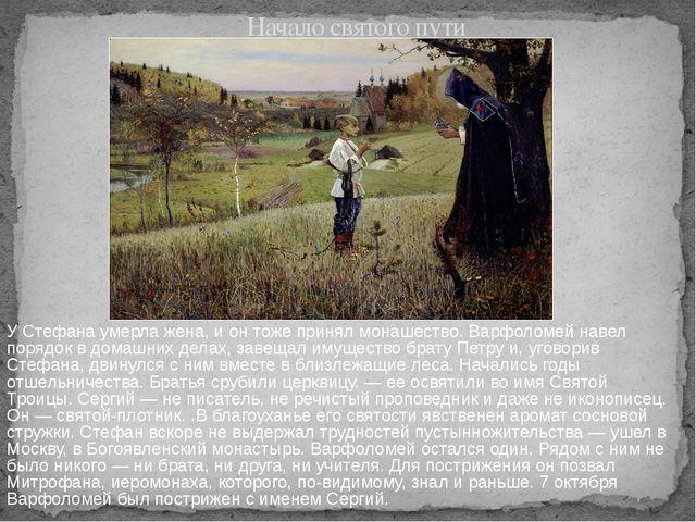 Начало святого пути У Стефана умерла жена, и он тоже принял монашество. Варф...