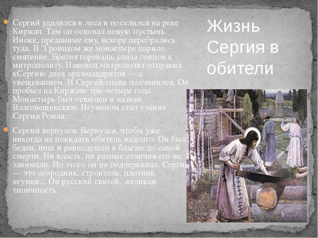 Сергий удалился в леса и поселился на реке Киржач. Там он основал новую пусты...