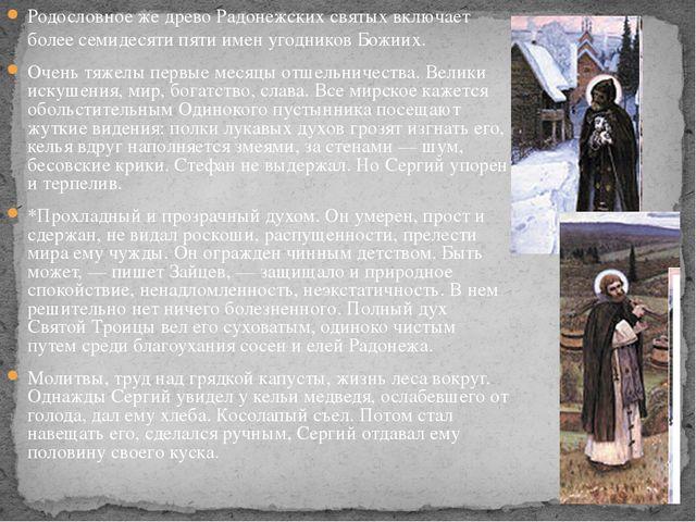 Родословное же древо Радонежских святых включает более семидесяти пяти имен у...