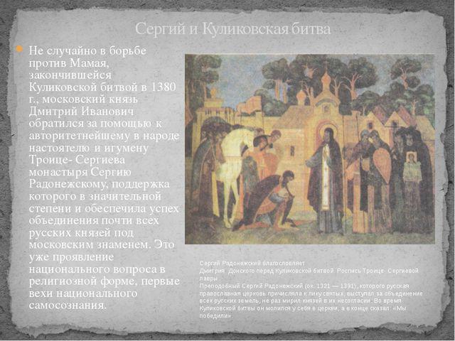 Не случайно в борьбе против Мамая, закончившейся Куликовской битвой в 1380 г....