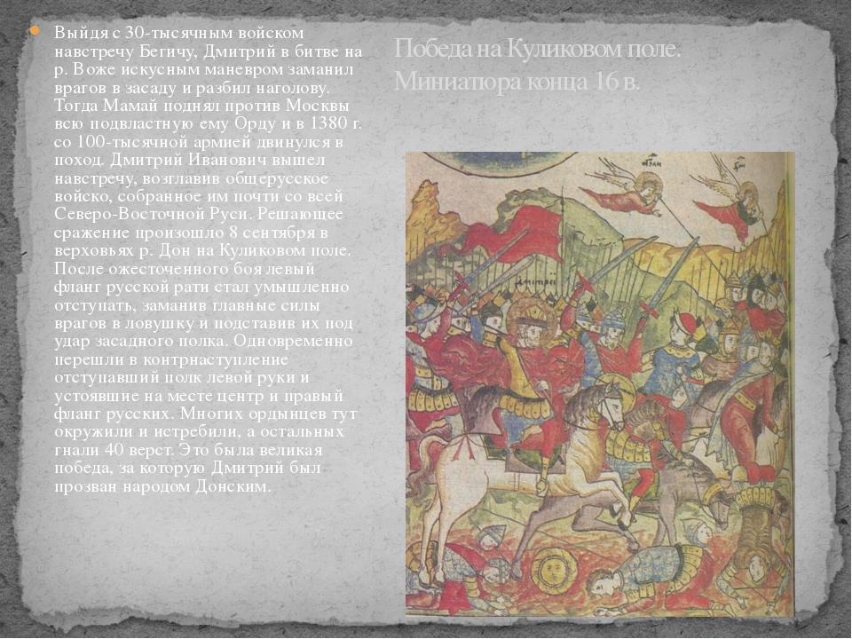 Выйдя с 30-тысячным войском навстречу Бегичу, Дмитрий в битве на р. Воже иску...