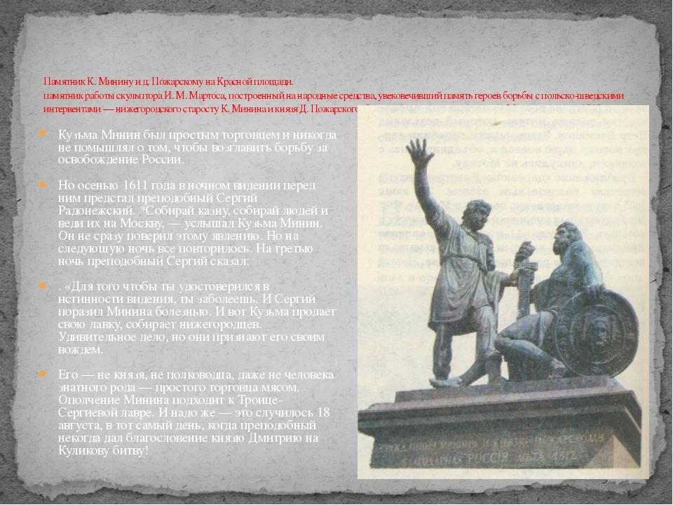 Кузьма Минин был простым торговцем и никогда не помышлял о том, чтобы возглав...