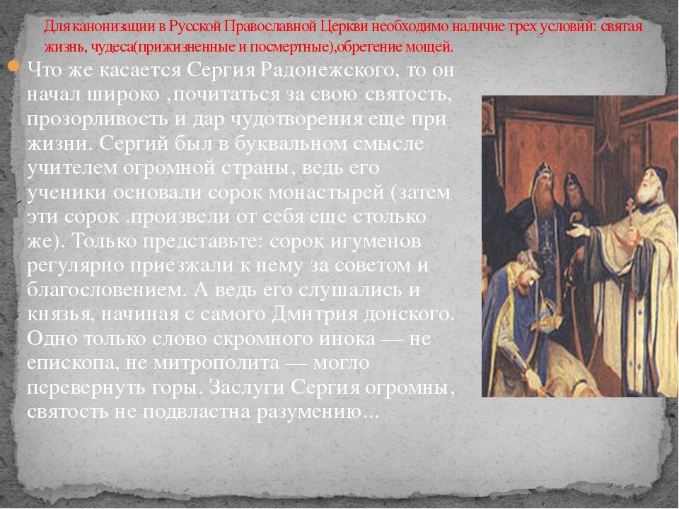 Что же касается Сергия Радонежского, то он начал широко 'почитаться за свою с...