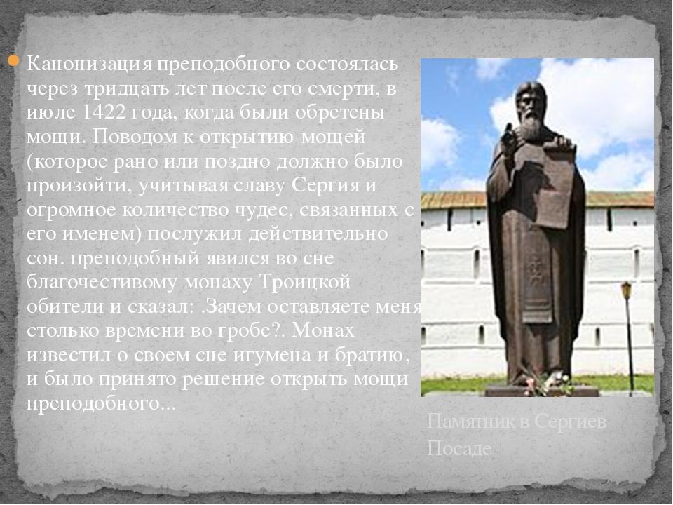 Канонизация преподобного состоялась через тридцать лет после его смерти, в ию...