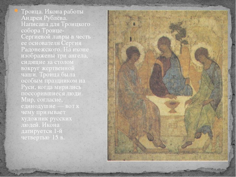 Троица. Икона работы Андрея Рублёва. Написана для Троицкого собора Троице- Се...