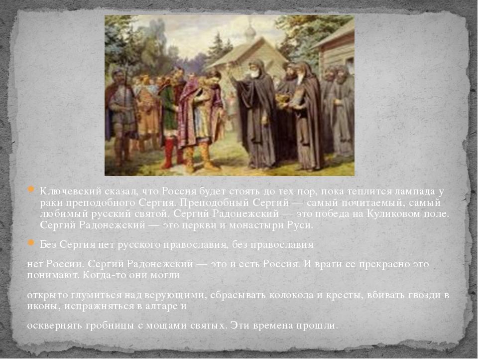 Ключевский сказал, что Россия будет стоять до тех пор, пока теплится лампада...
