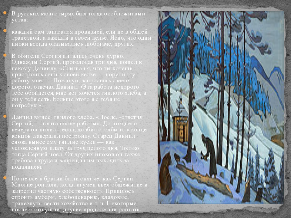 В русских монастырях был тогда особножитный устав: каждый сам запасался прови...