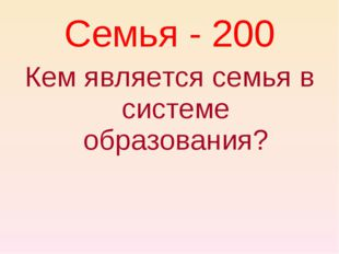 Кем является семья в системе образования? Семья - 200