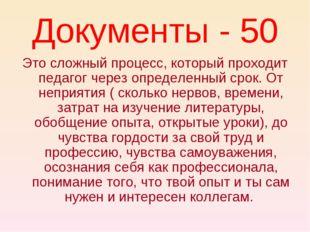 Документы - 50 Это сложный процесс, который проходит педагог через определенн