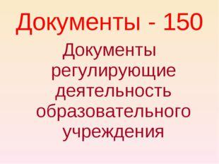 Документы регулирующие деятельность образовательного учреждения Документы - 150