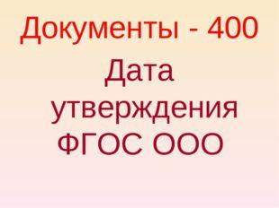 Документы - 400 Дата утверждения ФГОС ООО