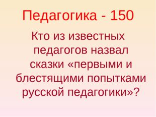 Педагогика - 150 Кто из известных педагогов назвал сказки «первыми и блестящи
