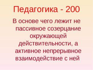 Педагогика - 200 В основе чего лежит не пассивное созерцание окружающей дейст
