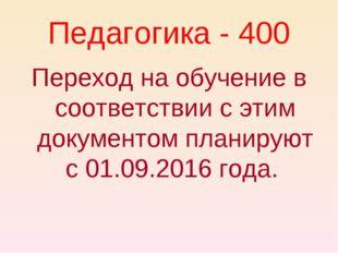 Педагогика - 400 Переход на обучение в соответствии с этим документом планиру