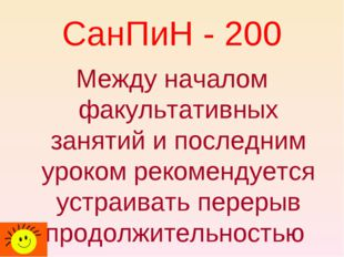 СанПиН - 200 Между началом факультативных занятий и последним уроком рекоменд