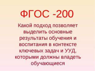ФГОС -200 Какой подход позволяет выделить основные результаты обучения и восп