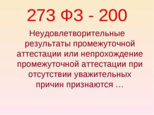 273 ФЗ - 200 Неудовлетворительные результаты промежуточной аттестации или неп