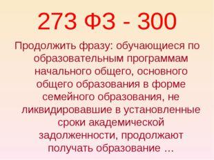 273 ФЗ - 300 Продолжить фразу: обучающиеся по образовательным программам нача